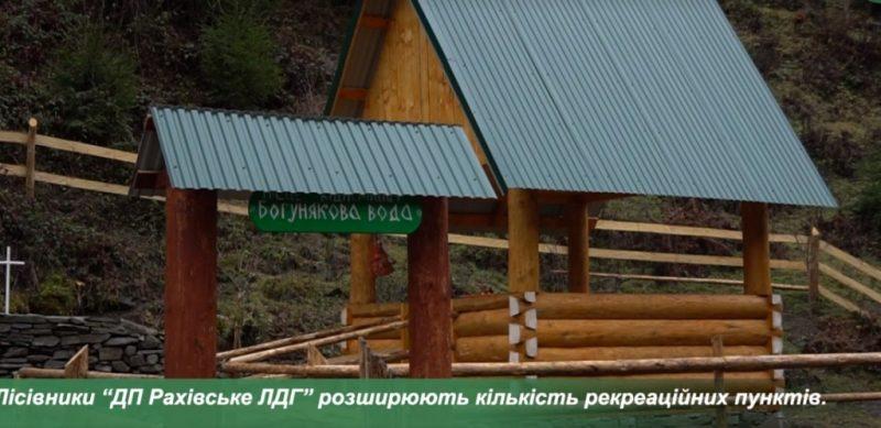Лісівники Рахівщини збільшують рекреаційні зони від