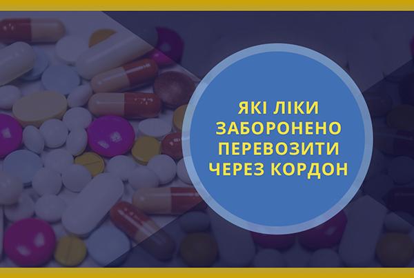 Закарпатцям на озброєння: які ліки не можна перевозити через кордон