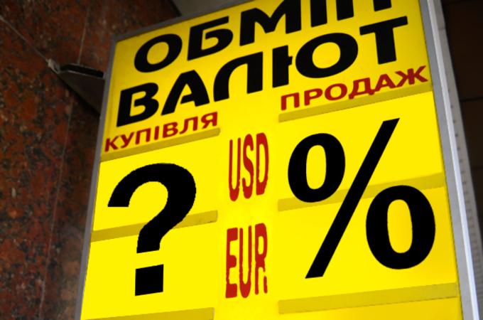 Не поспішайте в обмінники: експерти дали прогноз щодо курсу долара