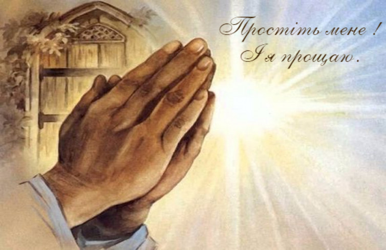 У прощену неділю... прощаю і прошу прощення (Підбірка)