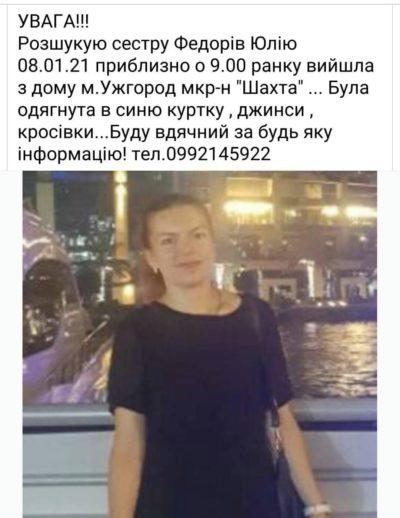 В Ужгороді зникла дівчина