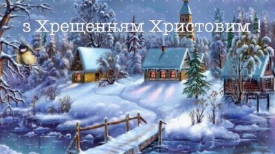 19 січня - свято Водохреща: найкращі привітання до свята