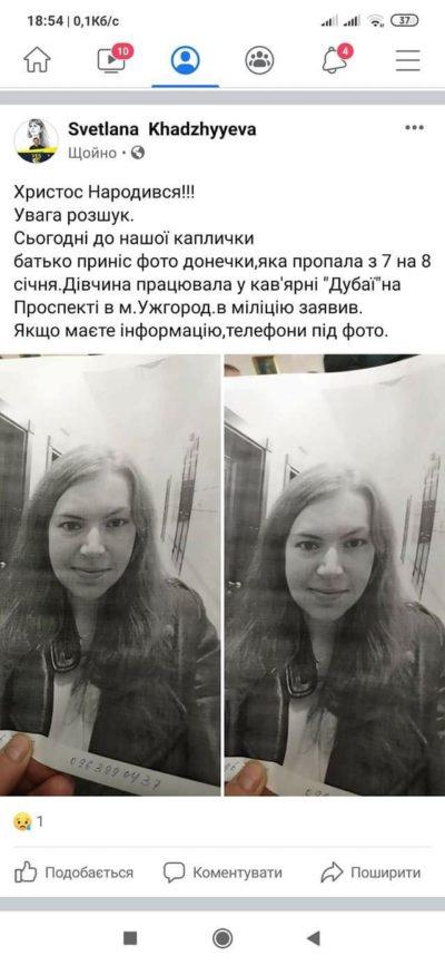 розшук дівчини Ужгород