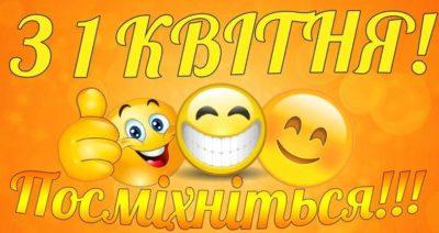 1 квітня: привітання та листівки. Як розіграти друзів у День сміху
