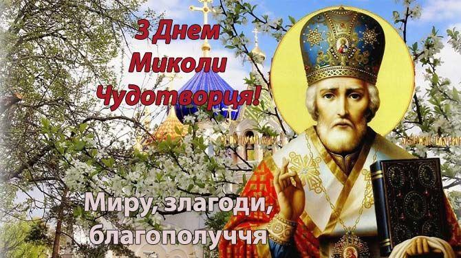 День Миколи Чудотворця, свято, релігія, традиції, привітання