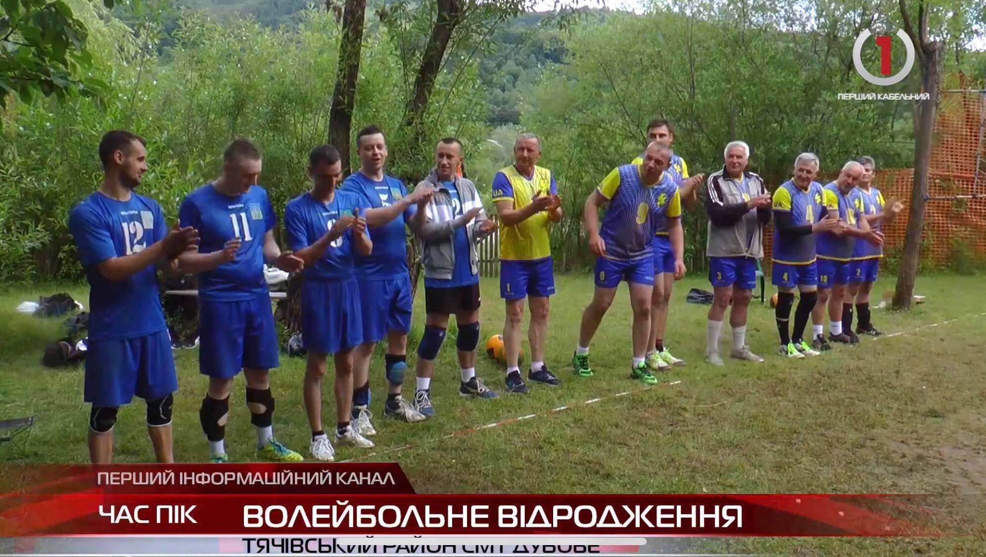Кубок Тересвянської долини: на Тячівщині відбувся волейбольний турнір (ВІДЕО)